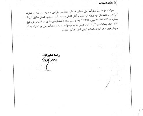 اداره کل میراث فرهنگی، صنایع دستی و گردشگری استان گیلان
