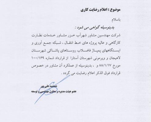 شرکت آب و فاضلاب روستایی استان گیلان 1