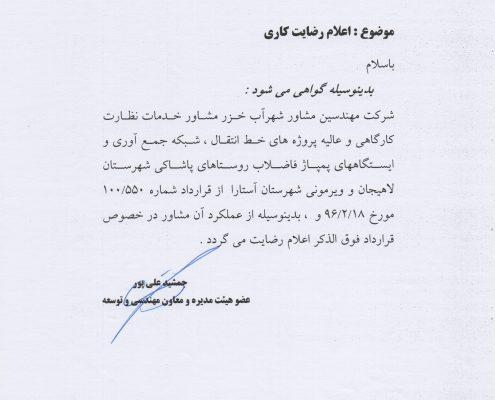 شرکت آب و فاضلاب روستایی استان گیلان 2