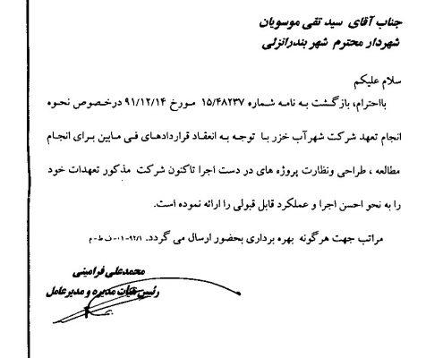 شرکت آب و فاضلاب روستایی استان گیلان 3