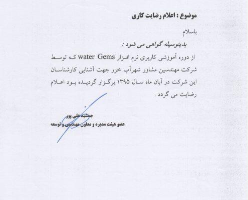 شرکت آب و فاضلاب روستایی استان گیلان 4