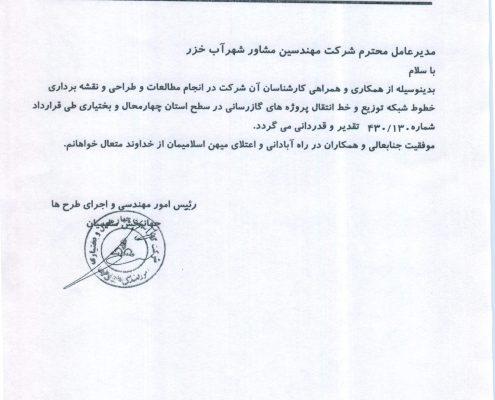 شرکت گاز استان چهارمحال و بختیاری