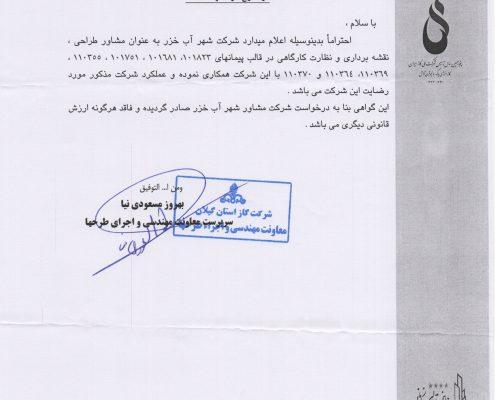 شرکت گاز استان گیلان 1